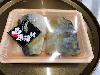 サバ西京漬2切パック 干物