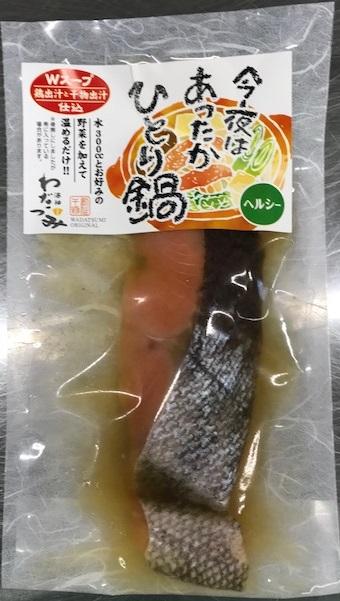「鍋干物」秋鮭切身干し